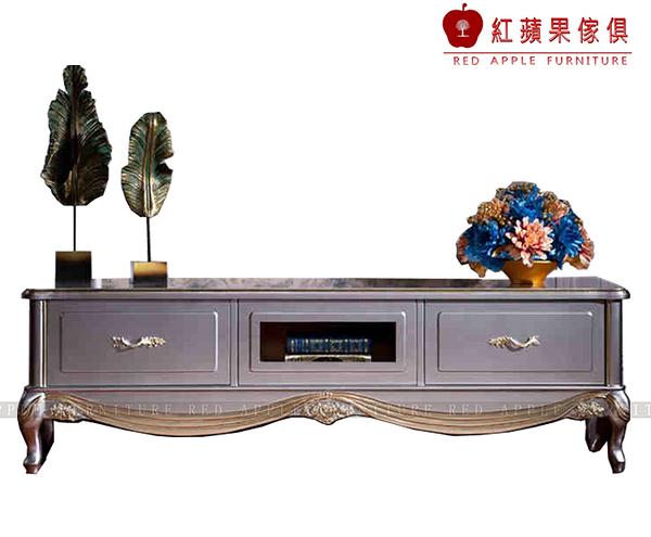 [紅蘋果傢俱] 電視櫃 新古典系列 實木雕花 歐式 法式 奢華 電視櫃 TV櫃 工廠直營