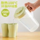 塑料冷水壺涼水壺家用涼水杯塑料壺茶壺耐熱高溫大容量果汁壺涼杯
