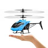 遙控飛機 玩具直升飛機耐摔懸浮遙控小型飛行器小學生兒童遙控飛機【快速出貨八折鉅惠】