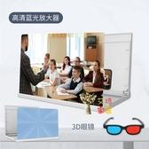 螢幕放大器 超清20寸手機螢幕放大鏡14寸大螢幕高清3D通用看電視電影支架座擴大顯示屏投影儀 2色