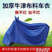 防雨罩 摩托車車罩子防曬防塵防雨遮陽隔熱蓋布四季通用電瓶電動車車套衣(快速出貨)