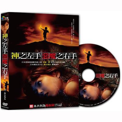 降價促銷★神之左手‧惡魔之右手DVD