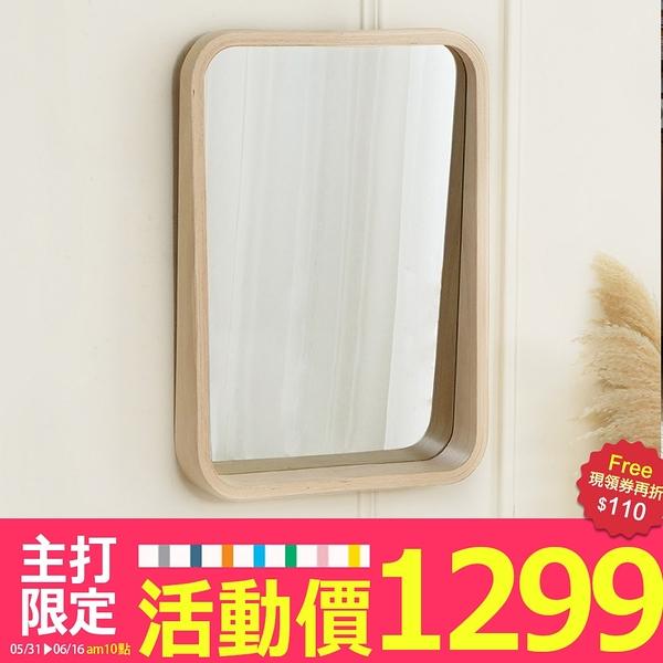 奧布里簡約原木化妝鏡/H&D東稻家居