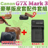 【配件套餐】Canon PowerShot G7X Mark 3 III 皮套 副廠座充 充電器 相機皮套 復古皮套 NB13L 座充 M3 皮套