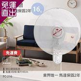 永用牌 台製安靜型16吋單拉掛壁扇/電風扇/涼風扇FC-216【免運直出】