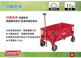 ||MyRack|| Coleman CM-21989 四輪拖車 裝備拖車 摺疊置物推車 滾輪裝備收納袋 帳篷裝備袋著走