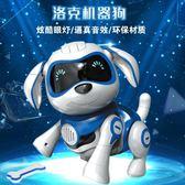 兒童電動玩具小狗寶寶早教智能機器狗汪汪洛克狗充電唱歌觸摸感應