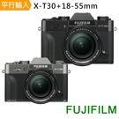 FUJIFILM X-T30+18-55mm單鏡組*(平行輸入)