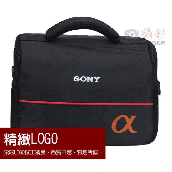 攝彩@索尼 Sony 經典相機包 一機二鏡 側背單肩背 可手提攜帶方便 防潑水 單眼 類單眼適用 副廠