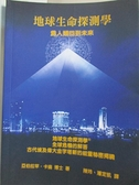 【書寶二手書T9/科學_CLN】地球生命探測學:為人類回到未來_亞伯拉罕.卡倫