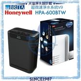 【贈濾網】【BRITA x Honeywell】超微濾淨水系統V9【贈安裝】+ 超智能抗菌空氣清淨機 HPA-600BTW