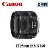 送保護鏡清潔組 3C LiFe CANON EF 28mm F2.8 IS USM 鏡頭 台灣代理商公司貨