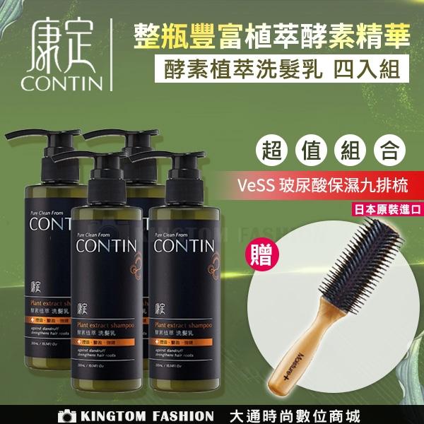 【4瓶組/ 贈Vess玻尿酸保濕梳】 CONTIN 康定 酵素植萃洗髮乳300ML/瓶 洗髮精 公司貨