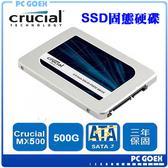☆pcgoex 軒揚☆ 美光 Micron Crucial MX500 SSD 500GB 2.5吋固態硬碟