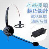 杭普 VT200 客服話務員頭戴式耳麥 座機電話耳機 AD142『黑色妹妹』