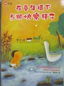 【書寶二手書T7/家庭_MOJ】在童年播下5顆快樂種子_EdwardMHal