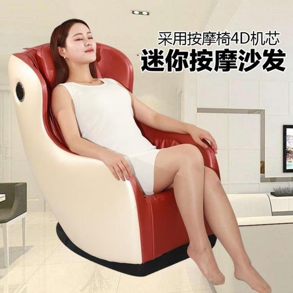 小型按摩椅電動全自動多功能按摩器贈送變壓器TW【元氣少女】