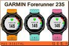 【福笙】GARMIN Forerunner 235  GPS 腕式心率跑錶