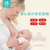乳盾 硅膠保護罩乳頭防咬保護罩假奶頭輔助喂奶器哺乳期乳頭保護貼乳盾 萌萌小寵