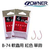 漁拓釣具 歐娜OWNER C'utiva B-74 #4~8  軟蟲用 紅色 單鉤