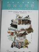 【書寶二手書T8/旅遊_ICV】德國市場遊 歐陸零售筆記:可以學x可以看x可以吃x可以買_朱承天