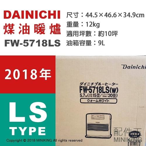 現貨 日本 DAINICHI FW-5718LS 電子溫風式 煤油暖爐 暖氣 10坪 油箱9L