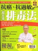 優渥誌特刊:抗癌、抗過敏的超有效排毒法(2019熱銷再版)