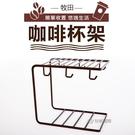 【珍昕】牧田1202P咖啡杯架(1入)/杯架/馬克杯架