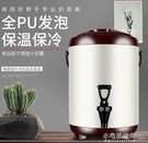 奶茶桶商用豆漿桶茶水桶牛奶咖啡桶大容量雙層不銹鋼奶茶店保溫桶YXS 新年禮物