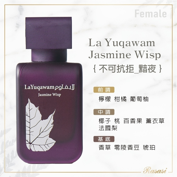 Rasasi拉莎斯 La Yuqawam Jasmine Wisp黯夜 零陵香豆與法國梨 75ml