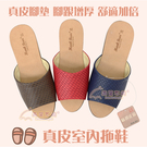 【雨眾不同】真皮腳墊 編織紋居家拖鞋 室...