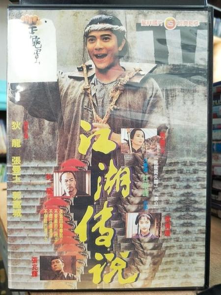 挖寶二手片-P22-063-正版DVD-華語【江湖傳說】-張曼玉 吳倩蓮 狄龍 郭富城(直購價)