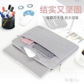 戴爾華碩蘋果華為小米內膽13寸筆記游戲本15.6男air15寸燃女手提電腦包 js21654『科炫3C』