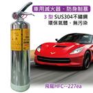 【發現者】車用滅火器[飛龍3型] 不繡鋼...