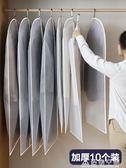 衣服防塵罩防塵袋掛式衣物防塵西裝套子掛衣袋家用收納大衣罩衣袋 名購居家