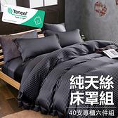 #YN09#奧地利100%TENCEL涼感40支純天絲7尺雙人特大舖棉床罩兩用被套六件組(限宅配)專櫃等級