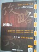 【書寶二手書T4/進修考試_IDP】攻略民事法20/e_保成法學苑