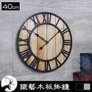 工業風時鐘立體簡約羅馬數字實木紋造型金屬鐵藝木製靜音掛鐘 復古loft商空歐式時鐘-米鹿家居