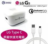 LG G5 極速充電組【USB TO Type C】H860 V20 H990ds F800S 高通 QC2.0,支援其他相同接口手機