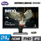 【BenQ 明基】EW2480 24型 影音娛樂護眼螢幕 【贈3C螢幕清潔布】