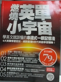 【書寶二手書T2/語言學習_XBM】燃燒英單小宇宙_曾韋婕