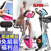 (福利品)飛輪式磁控健身車(超大座椅+舒適椅背)+送贈品室內折疊腳踏車.摺疊美腿機.運動健身器材