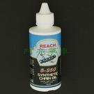 *阿亮單車*REACH 鏈條油,合成耐磨、耐極壓鏈條油 《D33-BS050》