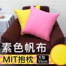 【LASSLEY】方形抱枕-素色帆布 55cm(台灣製造-黃/粉桃雙色 純棉布套)