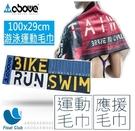 【Above】SPORTS TOWEL 三鐵版運動毛巾 (100x29cm)
