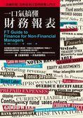 (二手書)一口氣搞懂財務報表:《金融時報》為你量身打造的財報入門書