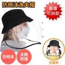 【防疫防飛沫漁夫帽 成人款/兒童款 2入】可拆式面罩 防疫帽 防唾液防塵 全臉防護帽 護目面罩