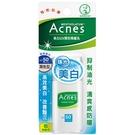 曼秀雷敦 Acnes 美白UV潤色隔離乳 SPF50 30g