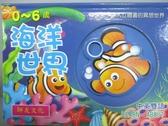 【書寶二手書T6/少年童書_JPX】創意立體書-海洋世界