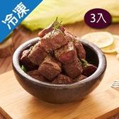 【美國特選級】冷凍骰子牛肉3包(400G/包)【愛買冷凍】